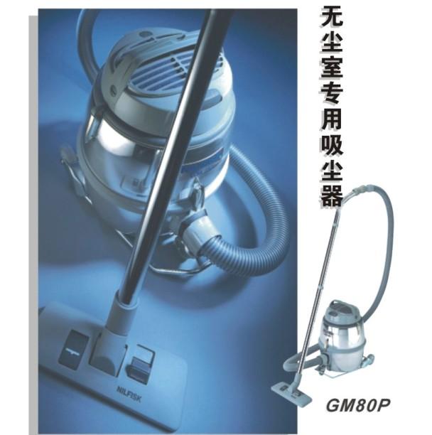 GM80万级无尘室吸尘器